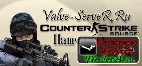 У нас вы можете скачать Обновление Counter-Strike:Source до v60 бесплатно и
