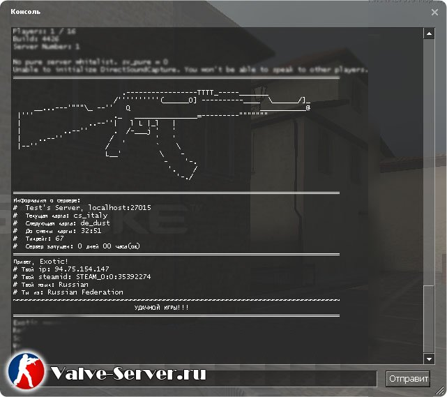 Как в css v34 сделать консоль 288