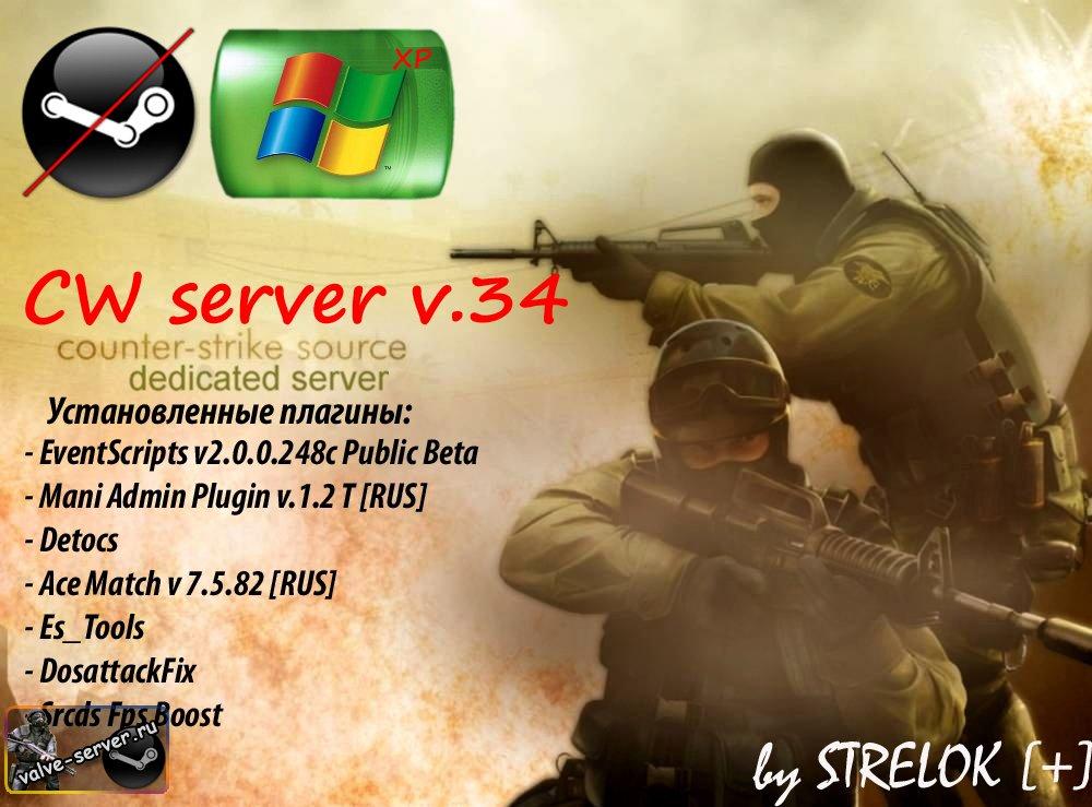 Готовы прятки сервер для css v34 скачать выделенный сервер для css v34