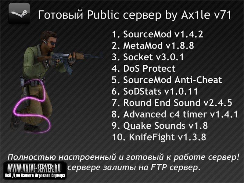 Готовые сервера для css v 71 no-steam севастополь горздравотдел сайт