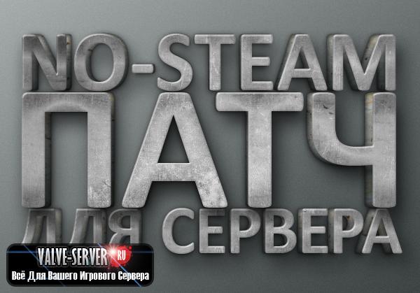 Патч для css сервера steam доменное имя уже существует на серверах хостинга reg.ru