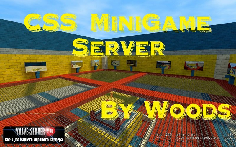 Скачать сервер ксс v84 minigame