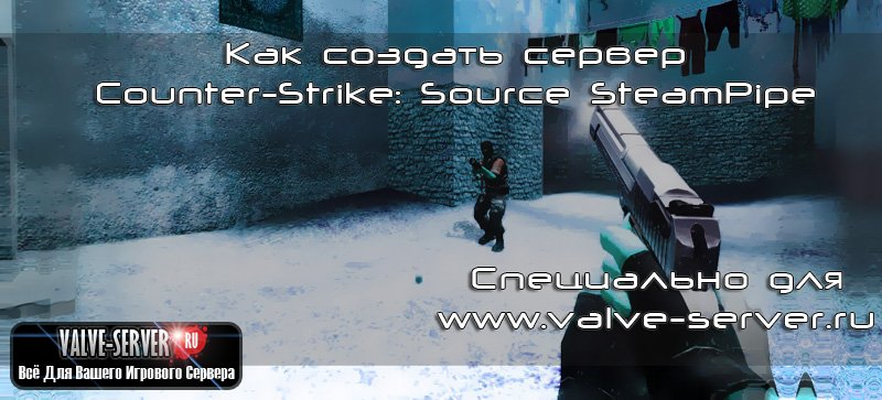 Cs source как сделать сервер 185
