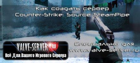 Как создать сервер Counter-Strike: Source v89 или SteamPipe