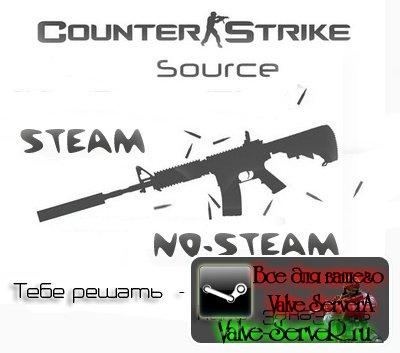 Сервера Counter-Strike Source на заказ