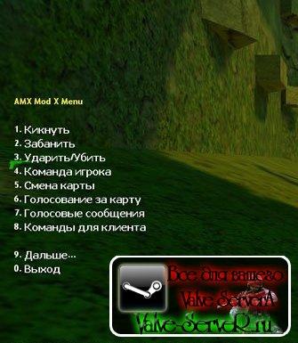 Русифицируем amxmodx