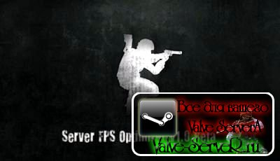Уменьшение пинга на сервере [Pingboost]