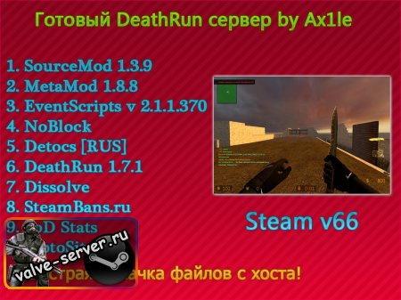 DeathRun Server by Ax1le v66