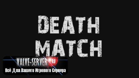 Готовый DeathMatch сервер для CS:S v72