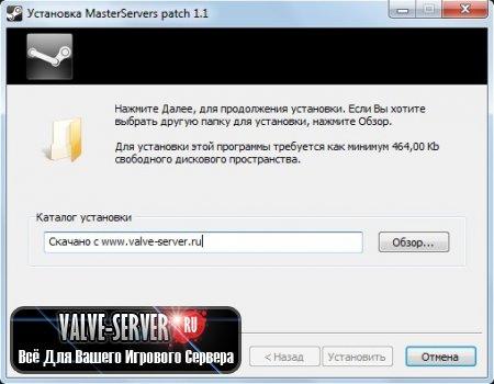 MasterServer Патч для CS 1.6