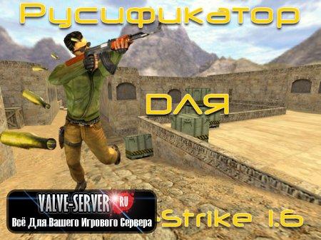 Русификатор для Counter-Strike 1.6