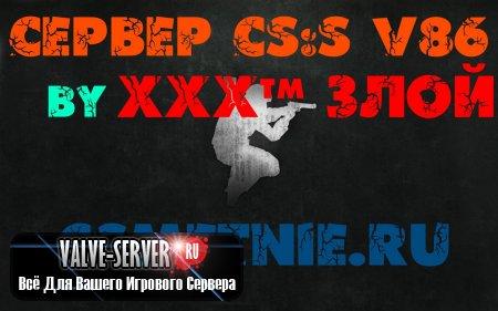 Готовый сервер CS:S v86 no-steam by xXx™ ЗЛОЙ !!!