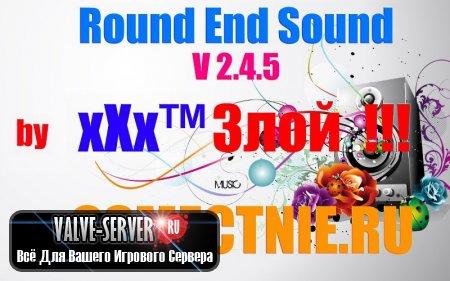 Round and Sound 2.4.5 + 20 треков by xXx™ ЗЛОЙ !!!