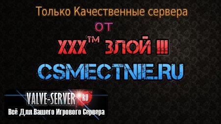 Готовый сервер CS:S v86 no-steam by xXx™ ЗЛОЙ !!! V-2