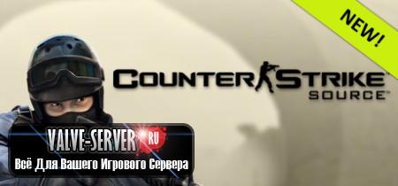 Counter-Strike: Source v87 + Автообновлятор
