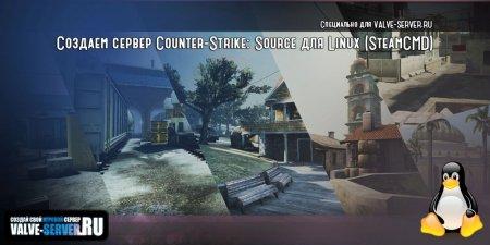 Как создать сервер Counter-Strike: Source для Linux (SteamCMD)